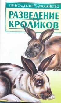 Разведение кроликов Зипер А.Ф.