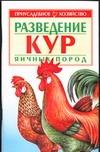 Зипер А.Ф. - Разведение кур яичных пород' обложка книги
