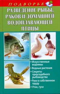 Задорожная Л.А. - Разведение рыбы, раков и домашней водоплавающей птицы обложка книги
