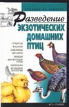 Бондаренко С.П. - Разведение экзотических домашних птиц обложка книги