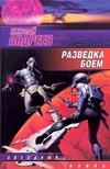 Андреев Н. Ю. - Разведка боем обложка книги