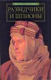Разведчики и шпионы обложка книги