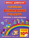 Развиваем внимание и память. Книжка с наклейками для детей от 5 до 7 лет
