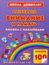 Жукова О.С. - Развиваем внимание и память. Книжка с наклейками для детей от 5 до 7 лет обложка книги