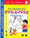 Новиковская О.А. - Развиваем внимание ребенка. 3-5 лет обложка книги