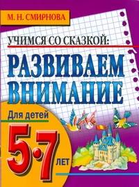 Смирнова М.Н. - Развиваем внимание. Для детей 5-7 лет обложка книги