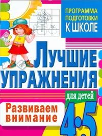 Гаврина С.Е. - Развиваем внимание. Лучшие упражнения для детей 4-5 лет обложка книги