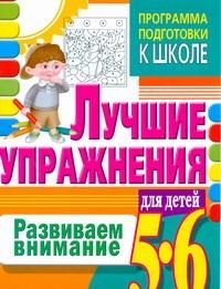 Гаврина С.Е. - Развиваем внимание. Лучшие упражнения для детей 5-6 лет обложка книги