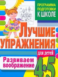 Гаврина С.Е. - Развиваем воображение. Лучшие упражнения для детей 4-5 лет обложка книги