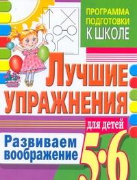 Чупина Т.В. - Развиваем воображение.Лучшие упражнения для детей 5-6 лет обложка книги