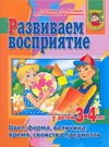 Гаврина С.Е. - Развиваем восприятие у детей 3-4 лет. Цвет, форма, величина, время, с обложка книги