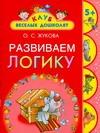 Жукова О.С. - Развиваем логику. 5 + обложка книги