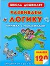 Жукова О.С. - Развиваем логику. Книжка с наклейками для детей от 5 до 7 лет обложка книги