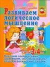 Гаврина С.Е. - Развиваем логическое мышление у детей 3 - 4 лет обложка книги
