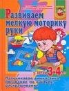 Гаврина С.Е. - Развиваем мелкую моторику руки у детей 3-4 лет. Пальчиковая гимнастика, рисовани обложка книги