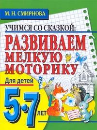 Смирнова М.Н. - Развиваем мелкую моторику руки. Для детей 5-7 лет обложка книги
