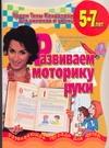 Развиваем моторику руки Соколова Е.В.