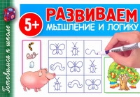 Полушкина В.В. - Развиваем мышление и логику обложка книги