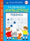 Ершова О. - Развиваем мышление ребенка. 3-5 лет обложка книги
