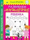 Ершова О. - Развиваем мышление ребенка. 5-7 лет обложка книги