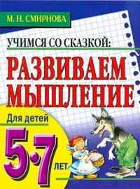 Смирнова М.Н. - Развиваем мышление. Для детей 5-7 лет обложка книги