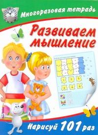 Дмитриева В.Г. - Развиваем мышление. Нарисуй 101 раз. Многоразовая тетрадь обложка книги