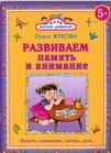 Жукова О.С. - Развиваем память и внимание обложка книги