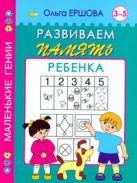 Ершова О. - Развиваем память ребенка. 3-5 лет' обложка книги