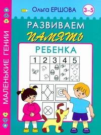 Ершова О. - Развиваем память ребенка. 3-5 лет обложка книги