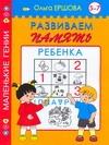 Ершова О. - Развиваем память ребенка. 5-7 лет обложка книги