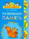 Жукова О.С. - Развиваем память. 5 + обложка книги