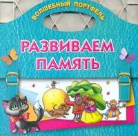 Дмитриева В.Г. - Развиваем память. Волшебный портфель обложка книги