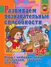Гаврина С.Е. - Развиваем познавательные способности у детей 3-4 лет обложка книги