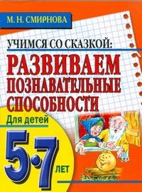 Смирнова М.Н. - Развиваем познавательные способности. Для детей 5-7 лет обложка книги