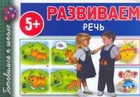 Полушкина В.В. - Развиваем речь обложка книги