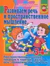 Гаврина С.Е. - Развиваем речь и пространственное мышление у детей 3-4 лет обложка книги