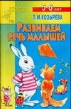 Развиваем речь малышей обложка книги