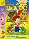 Соколова Е.В. - Развиваем речь малышей. Едем за город' обложка книги
