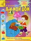 Соколова Е.В. - Развиваем речь малышей. Я и мой дом обложка книги