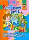 Гаврина С.Е. - Развиваем речь у детей 3-4 лет. Произношение звуков, грамматический строй речи, обложка книги