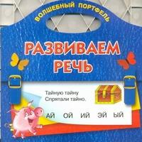 Дмитриева В.Г. - Развиваем речь. Волшебный портфель обложка книги