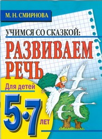 Смирнова М.Н. - Развиваем речь. Для детей 5-7 лет обложка книги