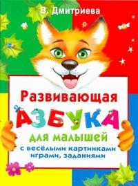 Дмитриева В.Г. - Развивающая азбука для малышей с веселыми картинками, играми, заданиями обложка книги