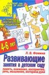 Фомина Л.В. - Развивающие занятия в детском саду. Память, внимание, восприятие, речь, мышление' обложка книги