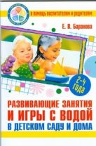 Баранова Е.В. - Развивающие занятия и игры с водой в детском саду и дома' обложка книги