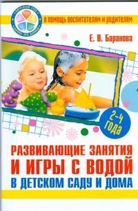 Баранова Е.В. - Развивающие занятия и игры с водой в детском саду и дома обложка книги