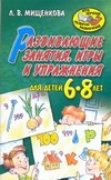 Мищенкова Л.В. - Развивающие занятия, игры и упражнения для детей 6-8 лет обложка книги