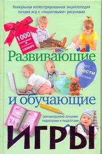 Чебаева С.О. - Развивающие и обучающие игры обложка книги