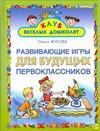 Жукова О.С. - Развивающие игры для будущих первоклассников обложка книги