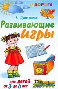 Дмитриева В.Г. - Развивающие игры для детей от 3 года до 6 лет обложка книги